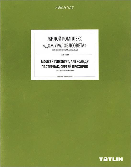"""Жилой комплекс """"Дом Уралоблсовета"""""""