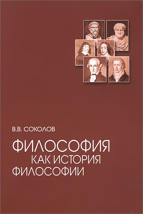 Философия как история философии. Учебное пособие
