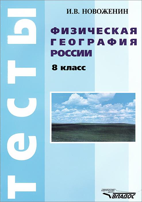 Физическая география России. 8 класс. Тесты