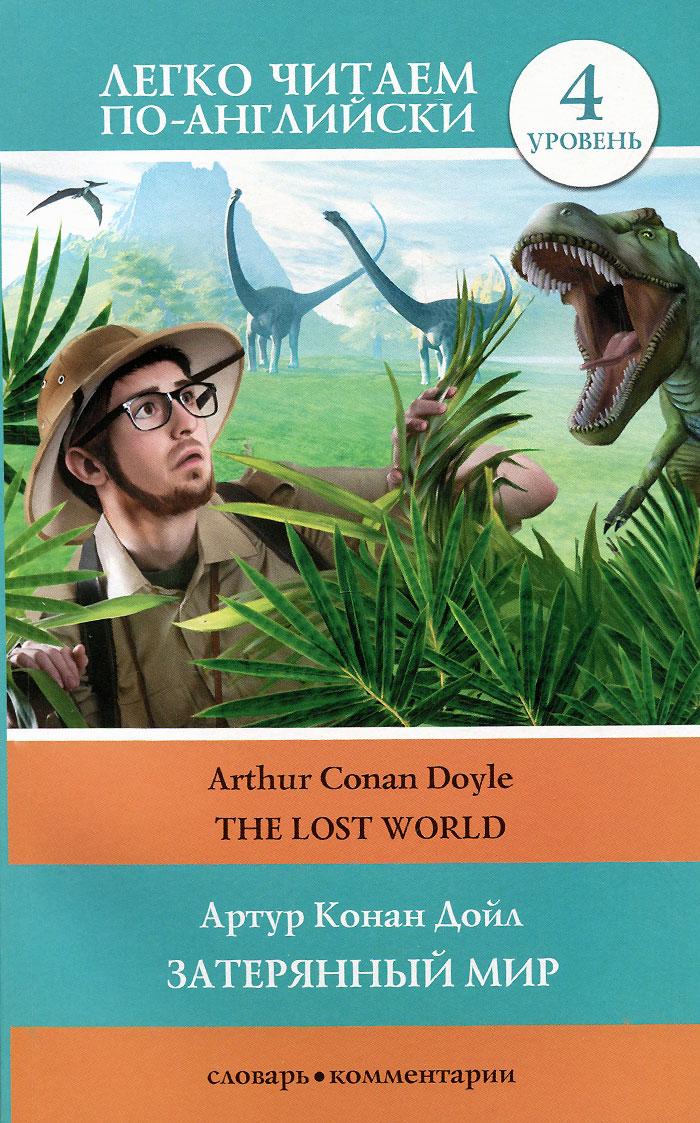 Затерянный мир = The Lost World ( 978-5-17-088106-2 )