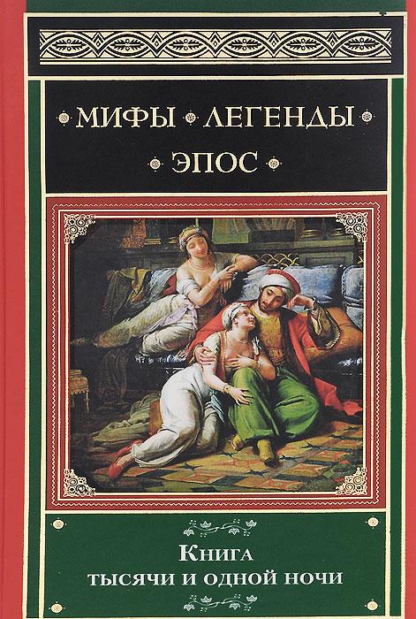 Книга тысячи и одной ночи ( 978-5-699-76321-4 )