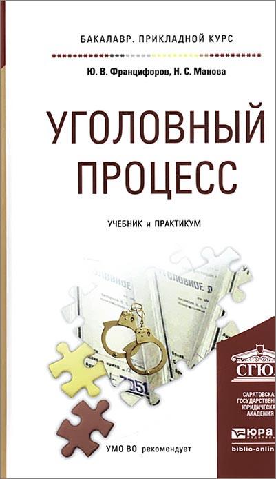 Уголовный процесс. Учебник и практикум