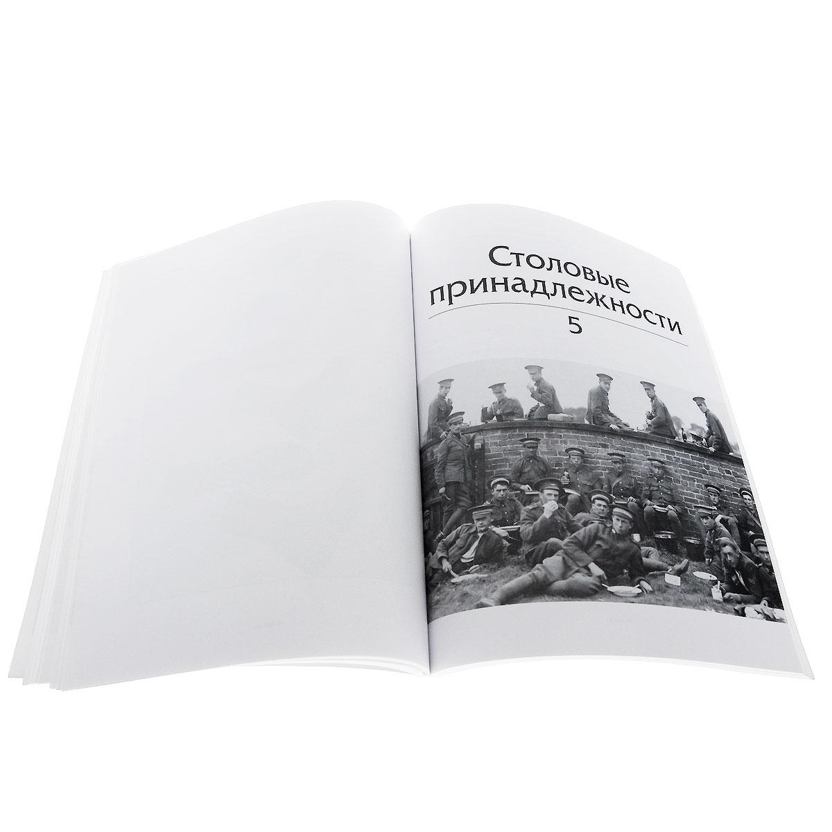 Полевое снаряжение пехоты. 1914-1945