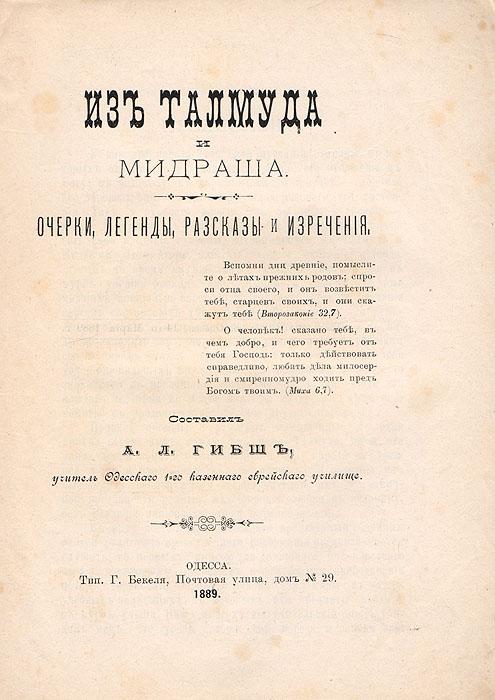 Из Талмуда и Мидраша. Очерки, легенды, рассказы и изречения