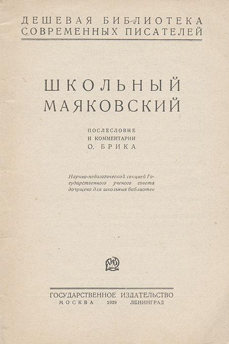 Школьный Маяковский
