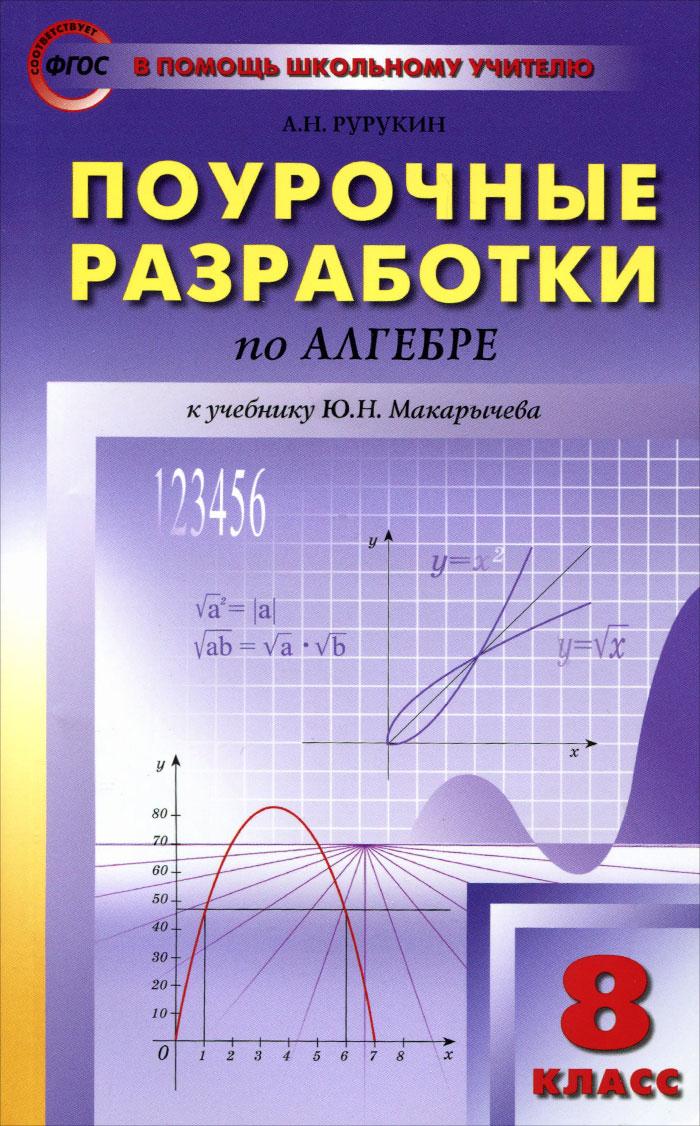 Алгебра. 8 класс. Поурочные разработки