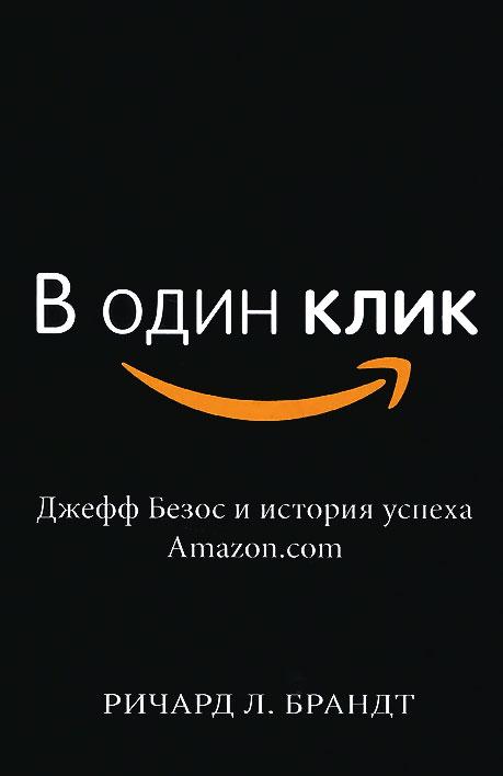 В один клик. Джефф Безос и история успеха Amazon.com