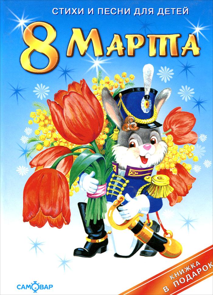 8 Марта. Стихи и песни для детей