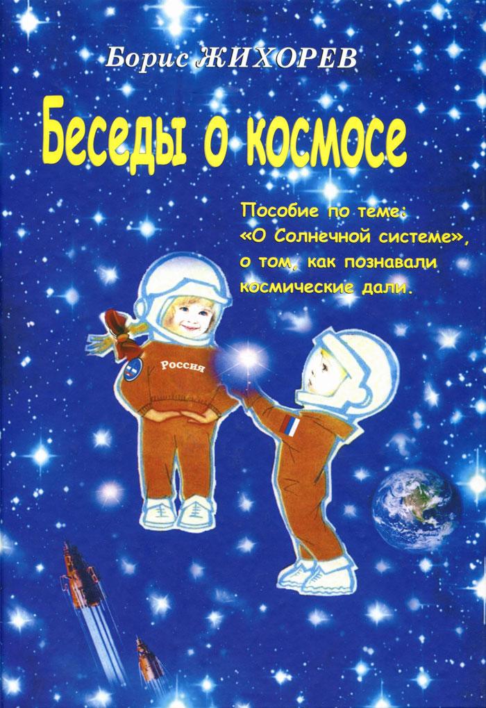Беседы о космосе