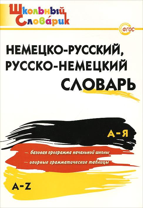 Немецко-русский, русско-немецкий словарь. Начальная школа