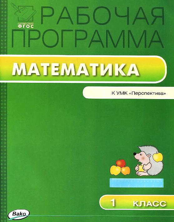 Математика. 1 класс. Рабочая программа к УМК Г. В. Дорофеева