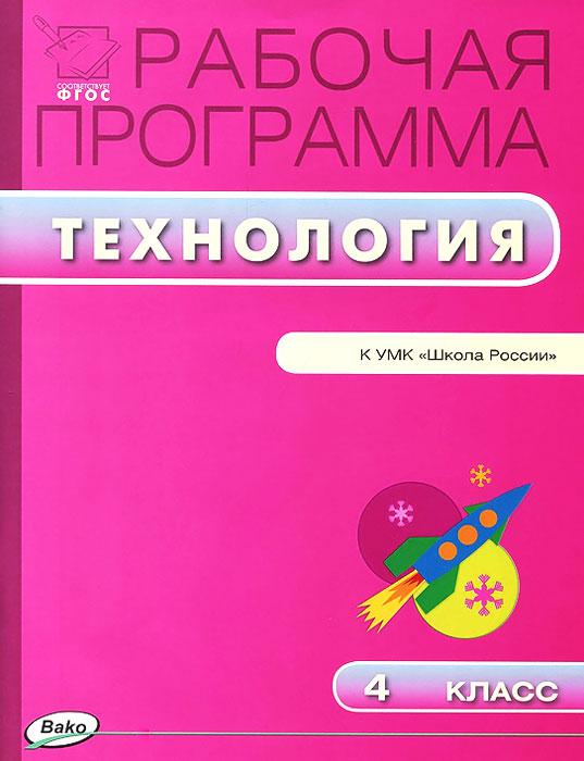 Технология. 4 класс. Рабочая программа к УМК Е. А. Лутцевой, Т. П. Зуевой