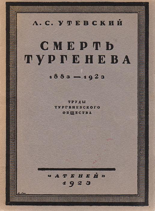 Смерть Тургенева. 1883 - 1923. Труды Тургеневского общества