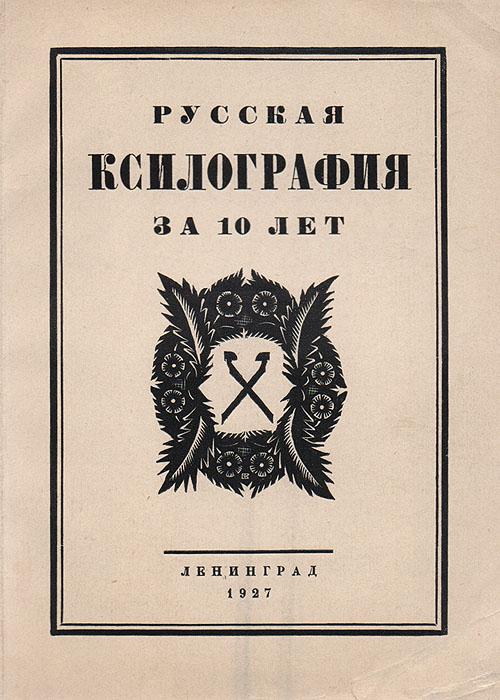 Русская ксилография за 10 лет