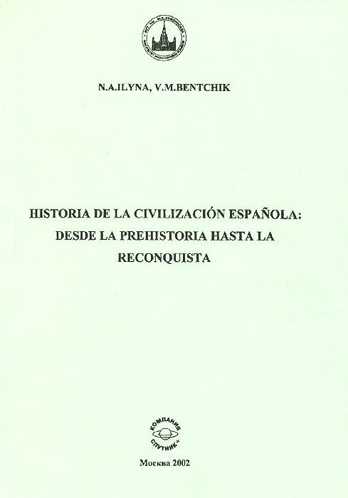 Historia de la civilizacion Espanola: Desde la prehistoria hasta la reconquista (с автографом)