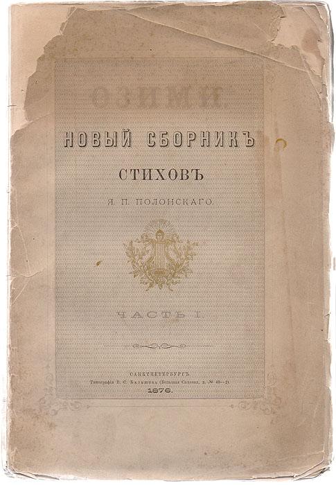 Озими. Новый сборник стихов Я. П. Полонского. Часть 1