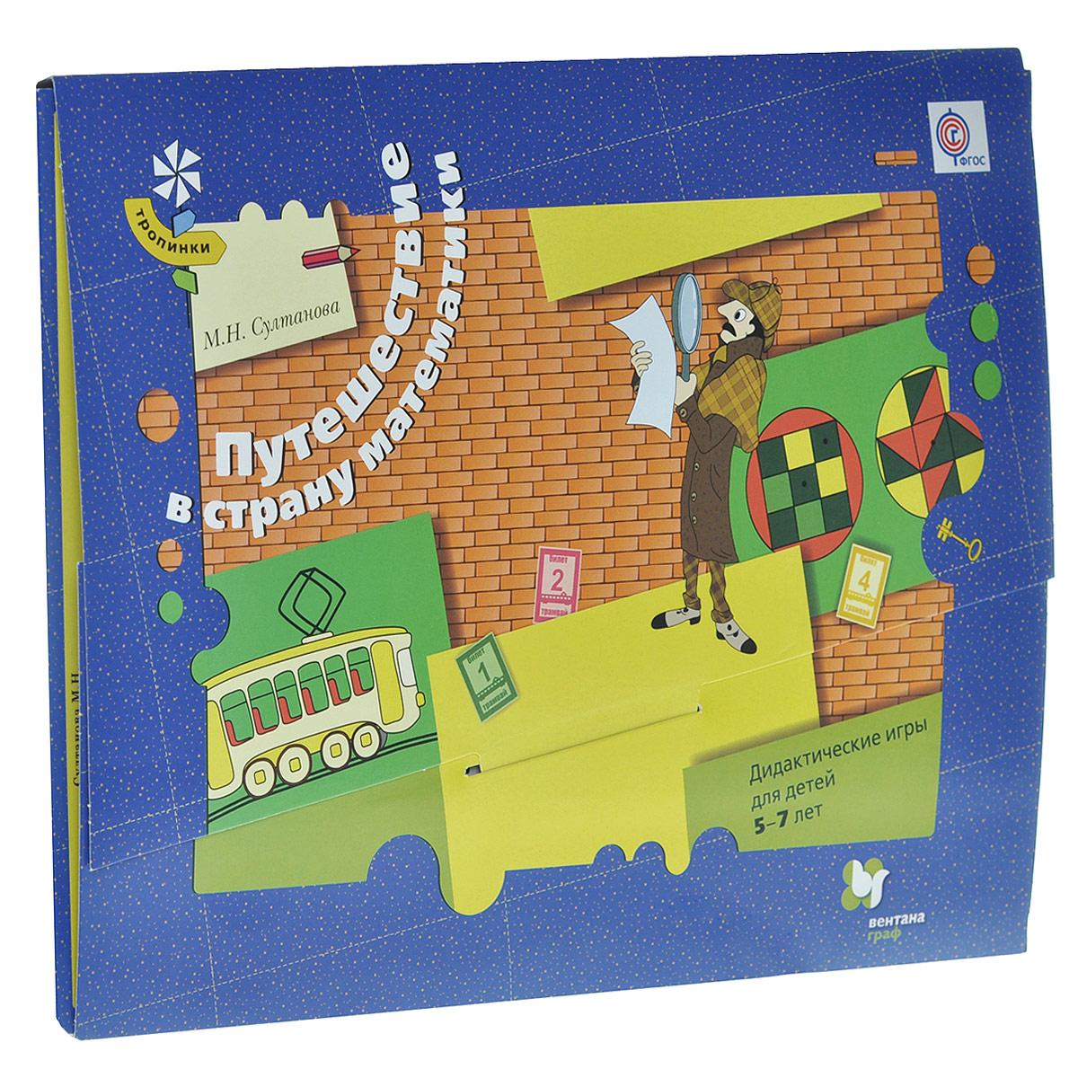 Путешествие в страну математики. Дидактические игры для детей 5-7 лет