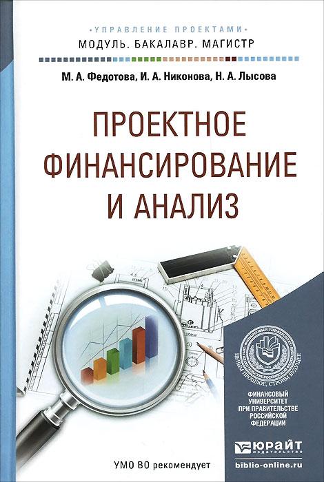 Проектное финансирование и анализ. Учебное пособие