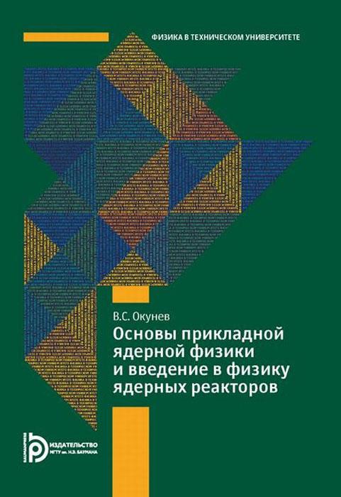 Основы прикладной ядерной физики и введение в физику ядерных реакторов. Учебное пособие