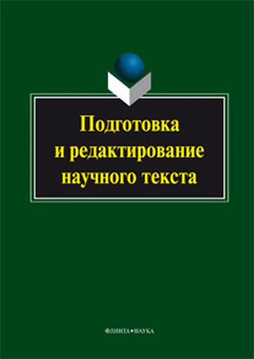 Подготовка и редактирование научного текста. Учебно-методическое пособие