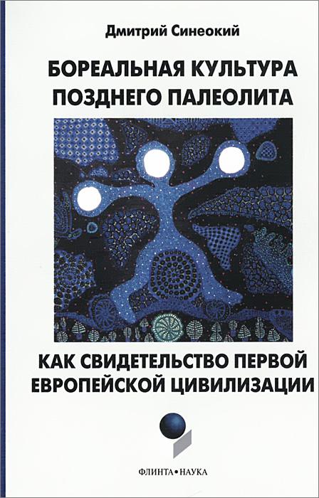 Бореальная культура позднего палеолита как свидетельство первой европейской цивилизации