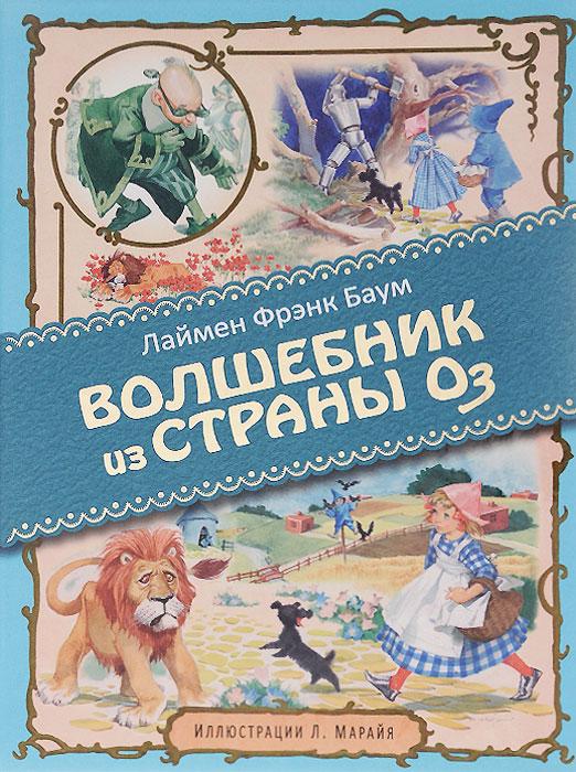 Удивительный волшебник из страны Оз12296407Серия Лучшие книги детства с иллюстрациями Либико Марайя - непревзойдённого мастера итальянской классической манеры рисунка. Его волшебный и реалистичный дар, воплощенный на бумаге, сделает внутренний мир ребенка богаче и чище, а взрослым подарит самые лучшие воспоминания. Книги этой серии предназначены для коллекционеров, а плотная мелованная бумага, богатый переплет, изящество в деталях делают их изысканным подарком истинным ценителям. Это - непреходящие ценности. Серия Лучшие книги детства - аристократическая классика.
