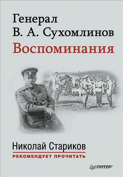 Генерал В. А. Сухомлинов. Воспоминания