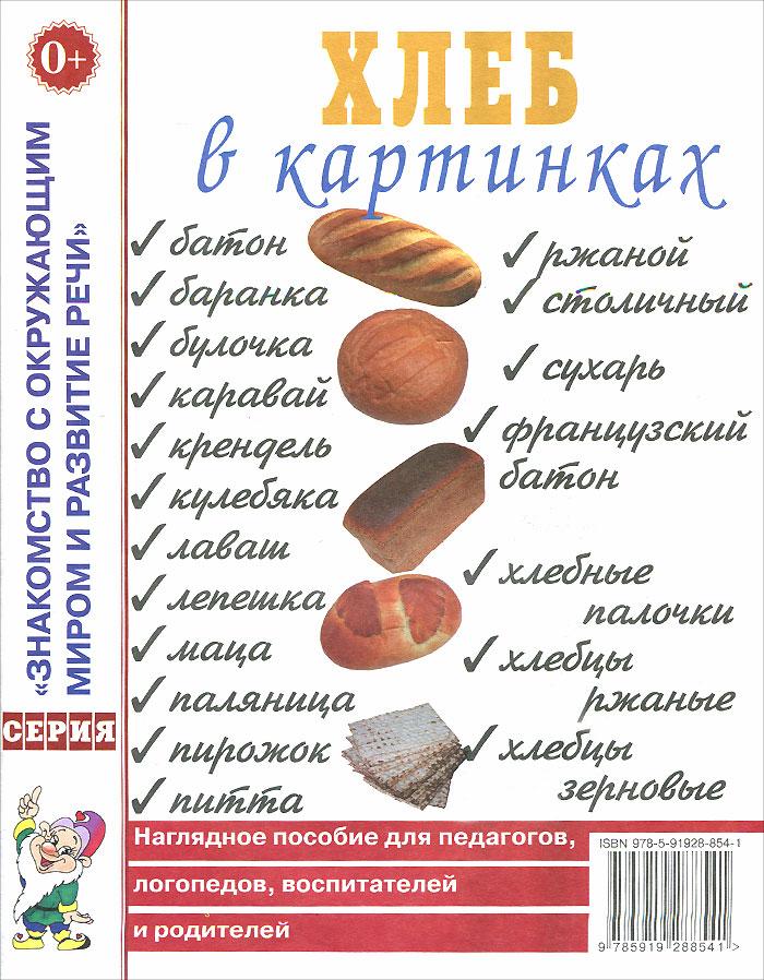 Хлеб в картинках. Наглядное пособие для педагогов, логопедов, воспитателей и родителей
