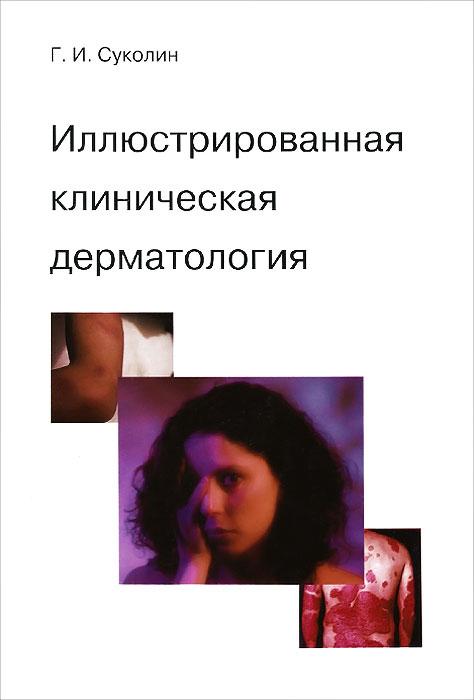 Иллюстрированная клиническая дерматология. Краткий алфавитный справочник