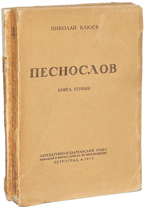 Песнослов (комплект из 2 книг)