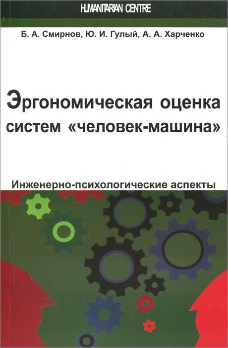 Эргономическая оценка систем человек-машина. Инженерно-психологические аспекты. Учебное пособие