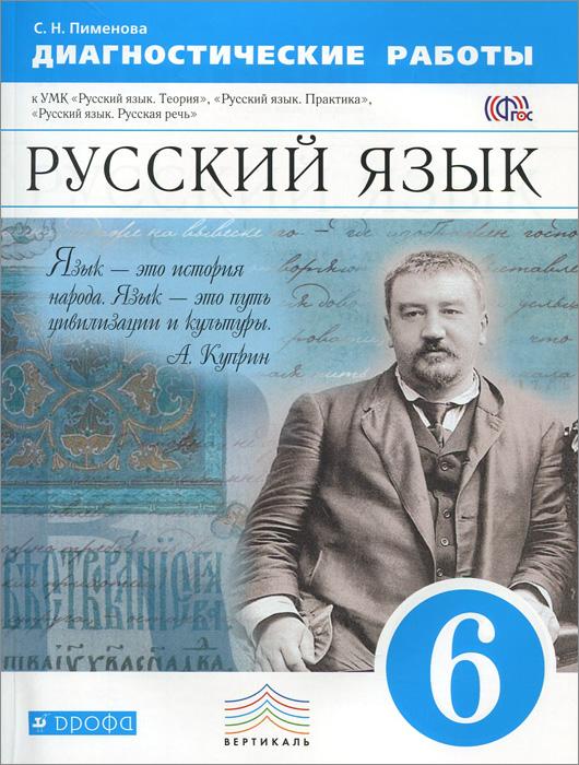Русский язык. 6 класс. Диагностические работы