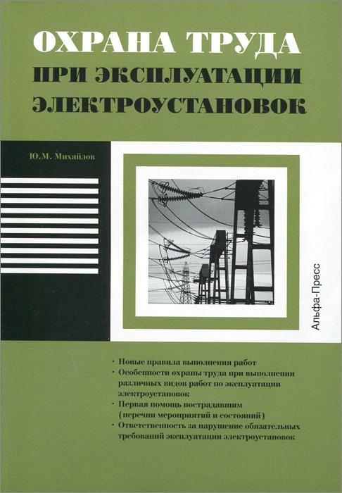 Охрана труда при эксплуатации электроустановок