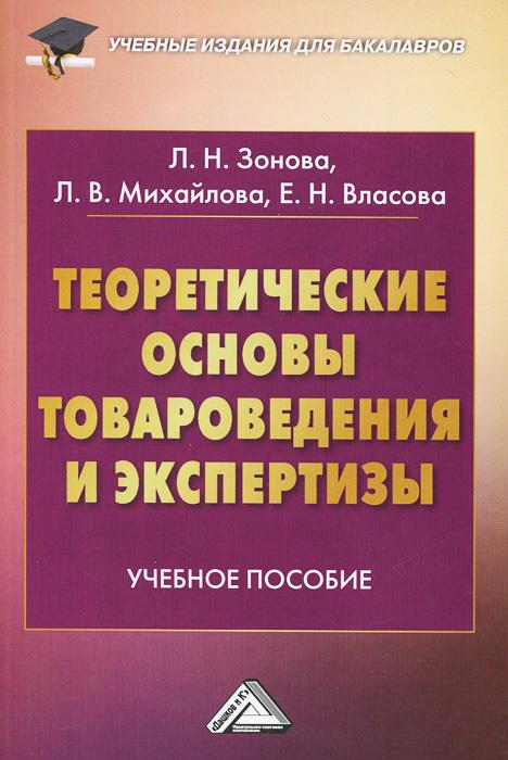 Теоретические основы товароведения и экспертизы. Учебное пособие