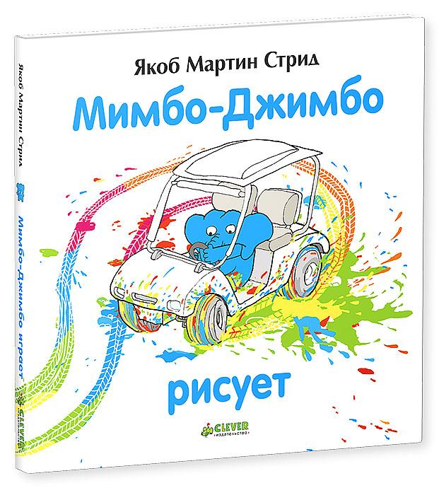 Мимбо-Джимбо рисует12296407Что вас ждет под обложкой: Однажды, наверное, как каждый ребенок, Мимбо-Джимбо решил нарисовать картину. Но как настоящему художнику, ему постоянно чего-то не хватало. Краски, теннисная ракетка, машина - что ещё понадобится слонёнку чтобы создать шедевр вы узнаете, открыв новую книгу Мимбо-Джимбо рисует. Мимбо-Джимбо - это весёлый дружелюбный слонёнок, которого придумал знаменитый датский художник и писатель Якоб Мартин Стрид. Больше всего на свете Мимбо-Джимбо любит своего лучшего друга бегемотика Мумбо-Джумбо. А ещё ему нравится изобретать и путешествовать. Из-за своей любознательности друзья постоянно попадают в забавные ситуации, о которых вы узнаете в новой серии книг Мимбо-Джимбо. Гид для родителей: Яркие, веселые иллюстрации и неугомонный слоненок, который мечтает нарисовать самую лучшую картину, наверняка заинтересуют детей в возрасте от 1 до 5 лет. В новой книжке Мимбо-Джимбо рисует читатели узнают, как при помощи машины, бегемотика и...