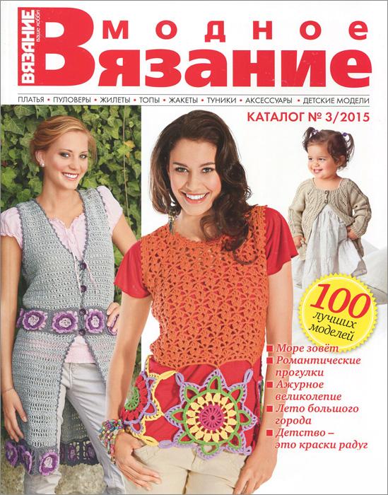Модное вязание, №3, 2015