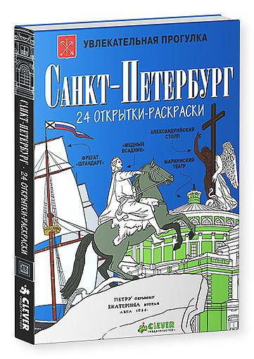 Санкт-Петербург (набор из 24 открыток-раскрасок)12296407Что вас ждет под обложкой: Вы любите Cеверную столицу и собираетесь посетить ее в ближайшее время, или вы живете в Санкт-Петербург и интересуетесь его достопримечательностями, тогда Вам понравится наша новинка - САНКТ-ПЕТЕРБУРГ (НАБОР ИЗ 24 ОТКРЫТОК-РАСКРАСОК). В ваших руках 24 неповторимые открытки-раскраски с великолепными видами Санкт-Петербурга, нарисованные специально талантливой художницей Ольгой Бегак. Просто выберите открытку, раскрасьте её, подпишите и отправьте другу, маме или папе! В наборе вы найдете открытки со следующими достопримечательностями: Петропавловская крепость, Мариинский театр, Медный всадник, фрегат Штандарт и многое-многое другое. Гид для родителей: Набор открыток САНКТ-ПЕТЕРБУРГ (НАБОР ИЗ 24 ОТКРЫТОК-РАСКРАСОК) был специально разработан для детей в возрасте от 6 лет. Уникальный формат открыток расскажет ребенку о достопримечательностях культурной столицы и одновременно подтолкнет к творчеству. Интересные открытки-раскраски с множеством...