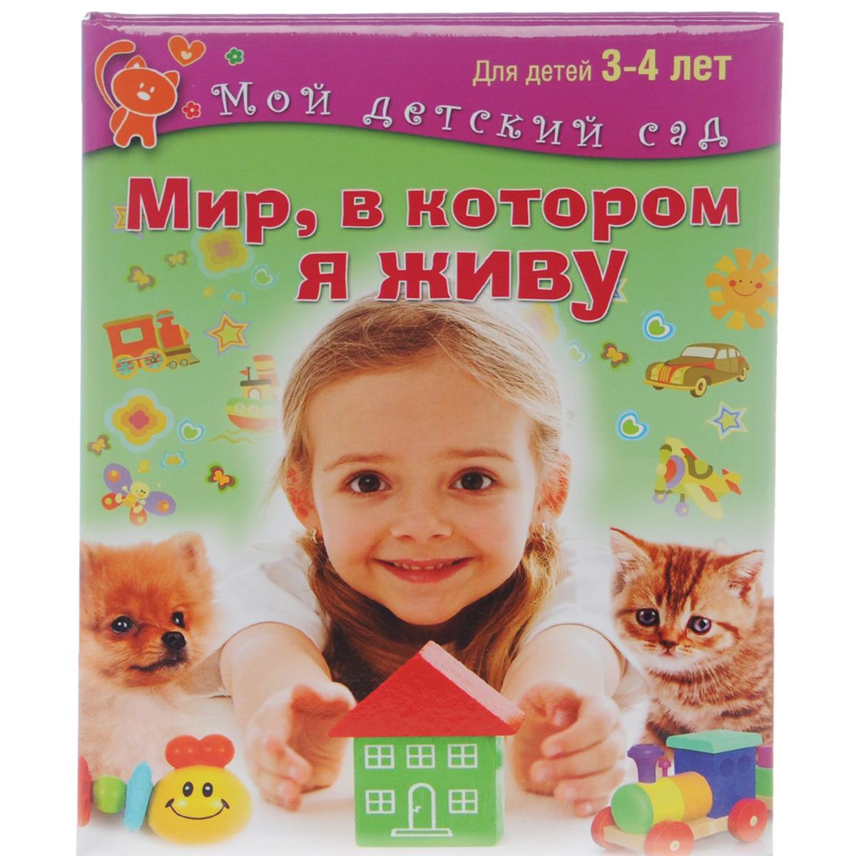 Мир, в котором я живу. Для 3-4 лет12296407О временах года и явлениях природы, о растениях и животных, о мебели и одежде, о еде и посуде, об игрушках и транспорте - обо всем этом должен знать ваш малыш. Ведь это мир, в котором он живет! В нашей книге представлены занимательные задания, которые помогут ребенку 3-4 лет познакомиться с окружающим миром, расширить кругозор, а также научиться сравнивать, обобщать, анализировать. Тщательно подобранные иллюстрации дополняют задания и помогают ребенку лучше усвоить информацию.