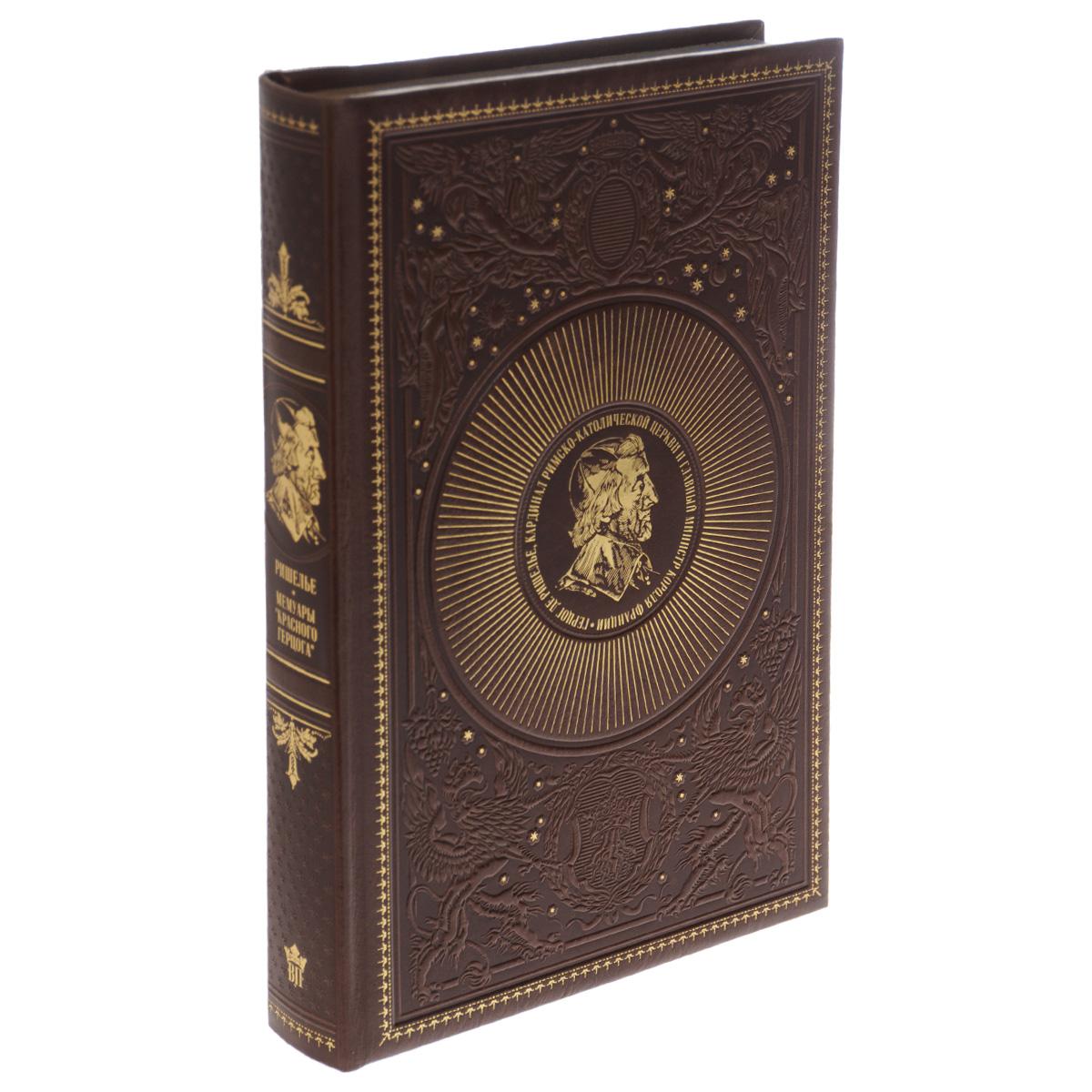 Мемуары Красного герцога (эксклюзивное подарочное издание)
