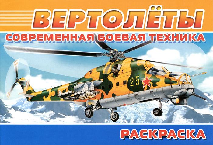 Современная боевая техника. Вертолеты. Раскраска