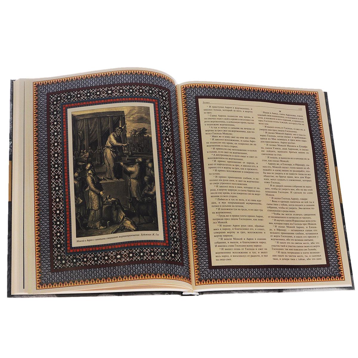Иллюстрированная Библия. Пятикнижие Моисея