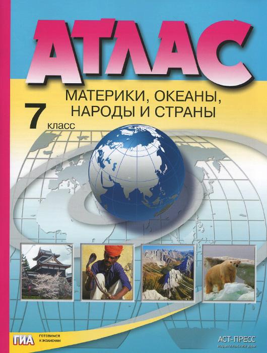 География. 7 класс. Атлас. Материки, океаны, народы и страны