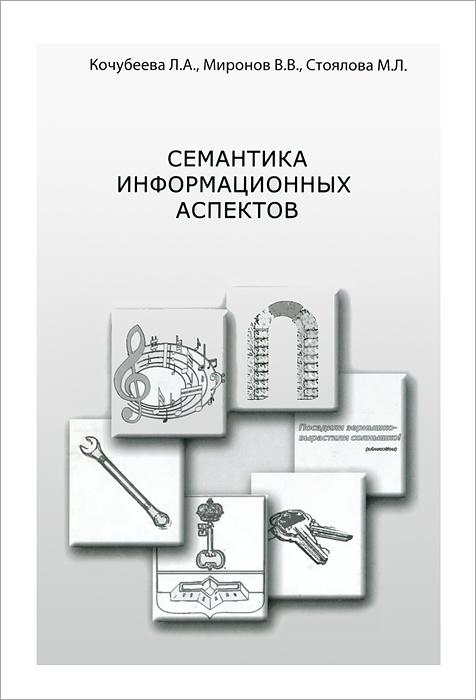 Семантика информационных аспектов