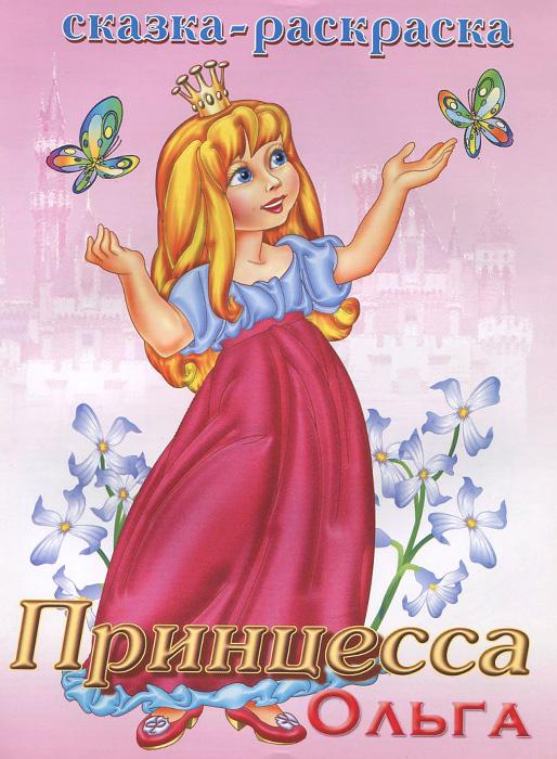 Принцесса Ольга. Сказка-раскраска