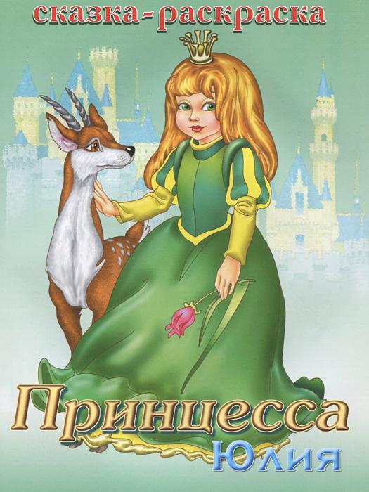 Принцесса Юлия. Сказка-раскраска