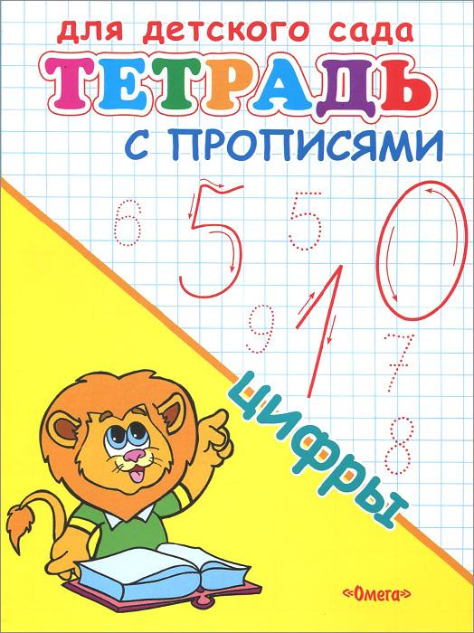 Тетрадь с прописями для детского сада. Цифры