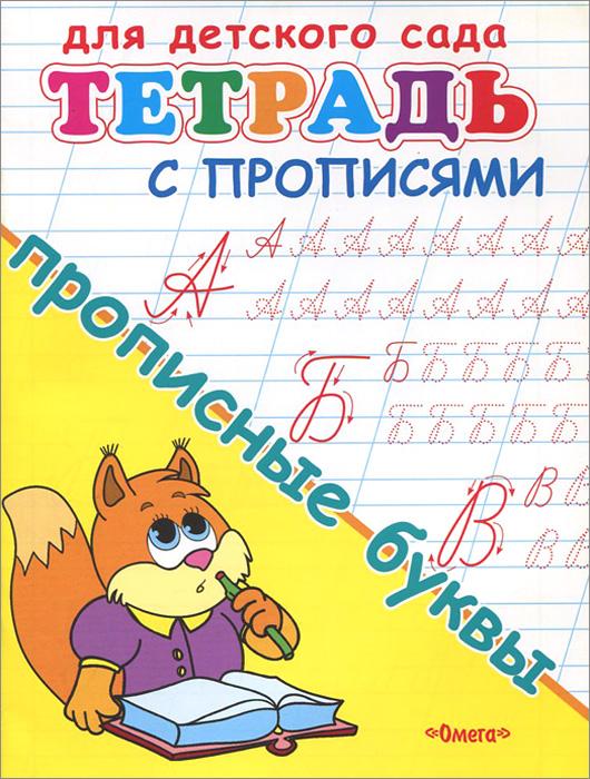 Тетрадь с прописями для детского сада. Прописные буквы