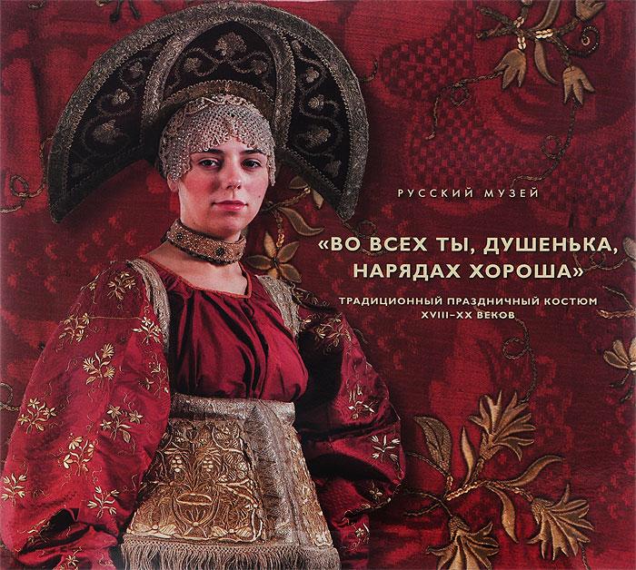 Государственный Русский музей. Альманах, №446, 2015. Во всех ты, душенька, нарядах хороша