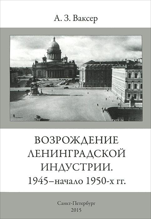 Возрождение Ленинградской индустрии. 1945 - начало 1950-х гг