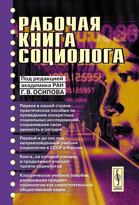 Рабочая книга социолога